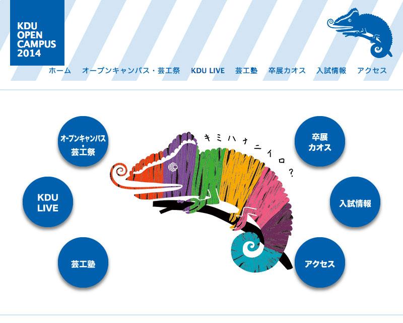 神戸芸術工科大学 オープンキャンパス2014 ウェブサイト 公開