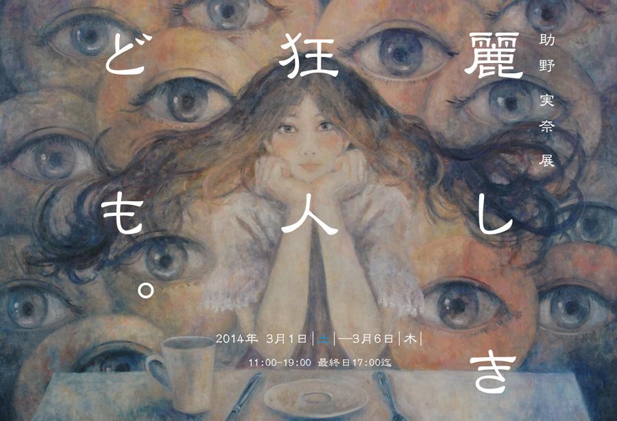 助野実奈展『麗しき狂人ども。』3月1日~6日