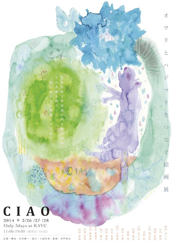 『CIAO』オワリとハジマリをつなぐ絵画展