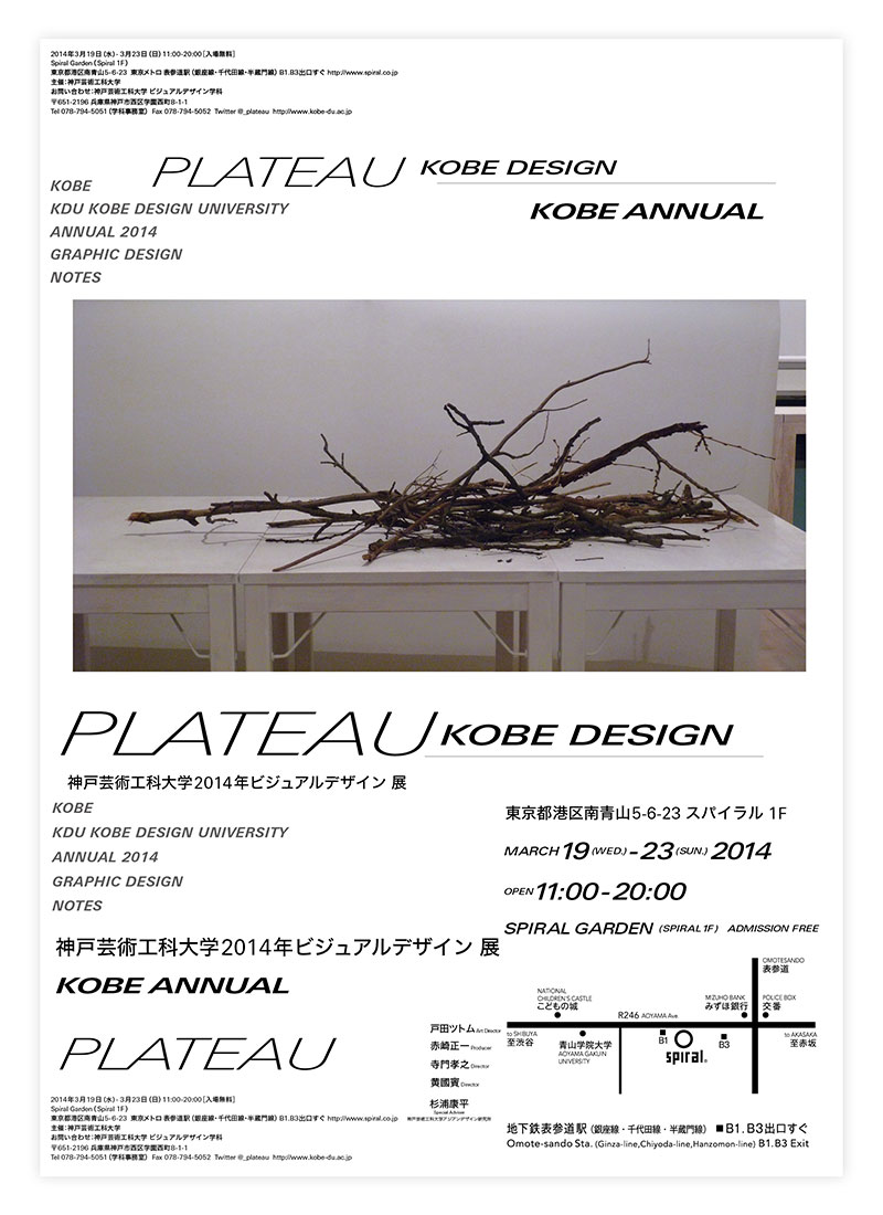 『PLATEAU KOBE DESIGN』神戸芸術工科大学2014年ビジュアルデザイン展