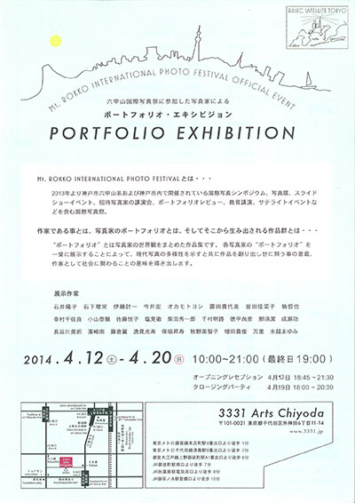 本学卒業生参加『Mt.ROKKO INTERNATIONAL PHOTO FESTIVAL』