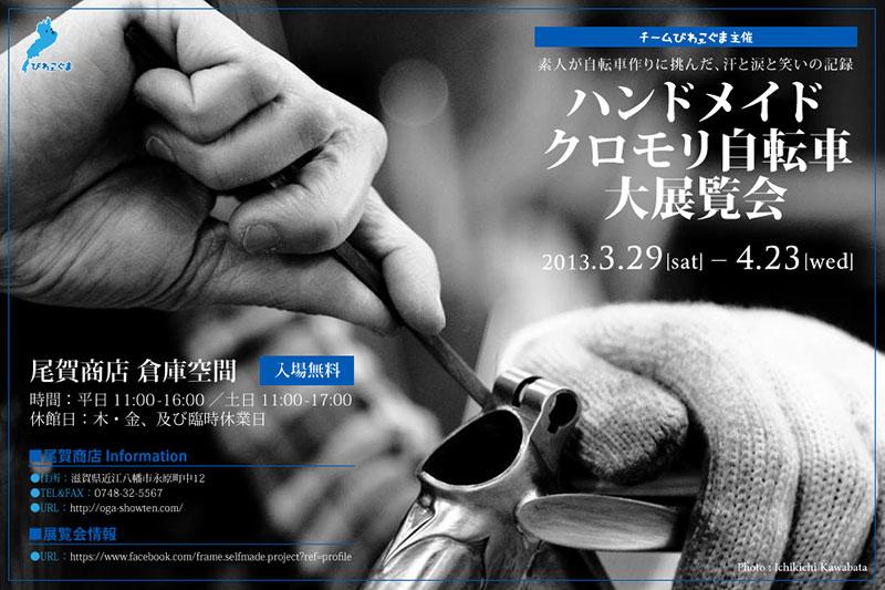 『ハンドメイドクロモリ自転車大展覧会』3月29日~4月23日