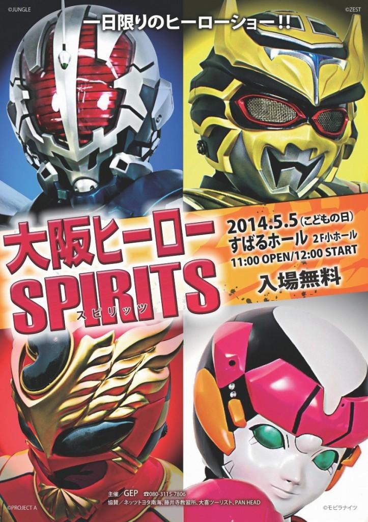 5月5日大阪SPIRITS用