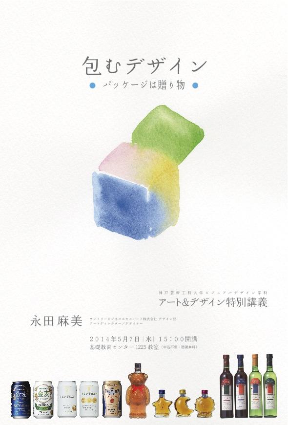 dm_nagatasan (1)