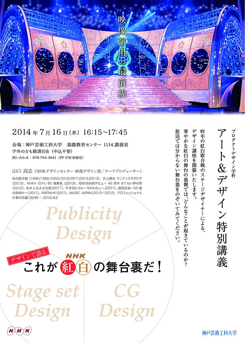 NHKA4フライヤー2014