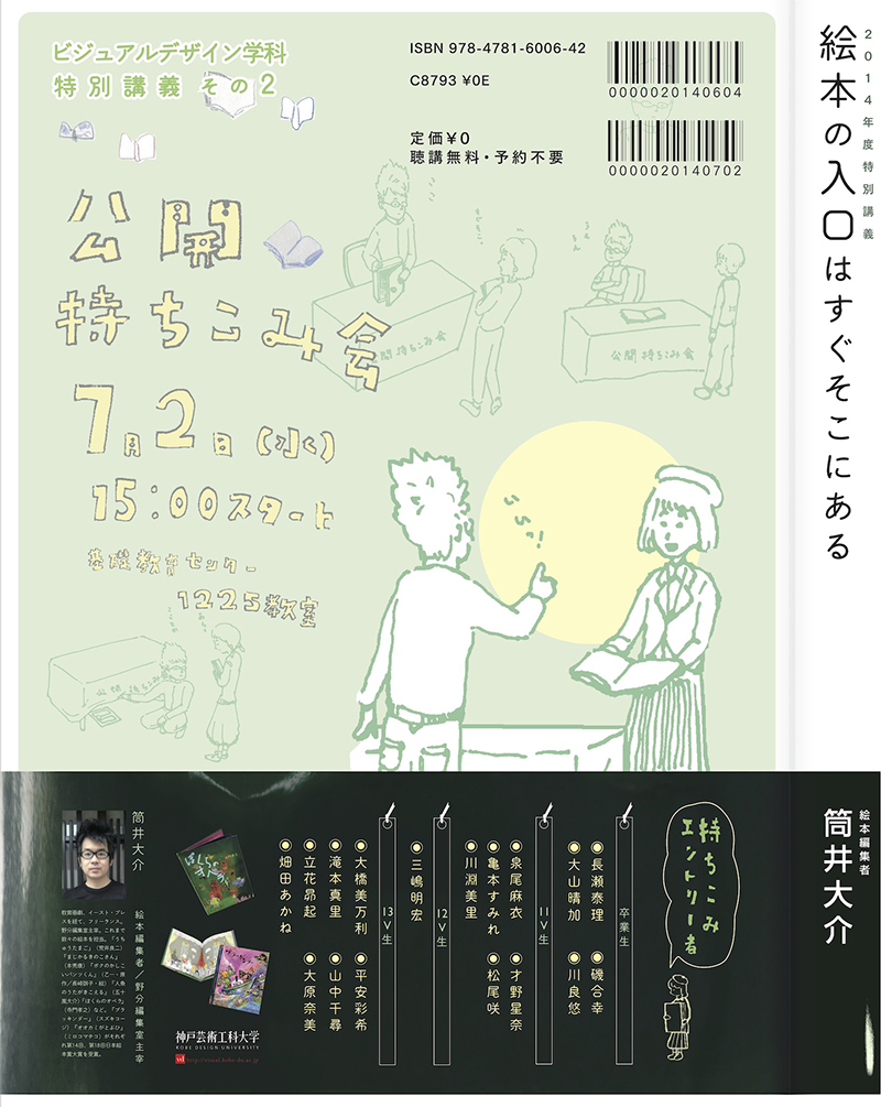 筒井さんポスター0702_2_out