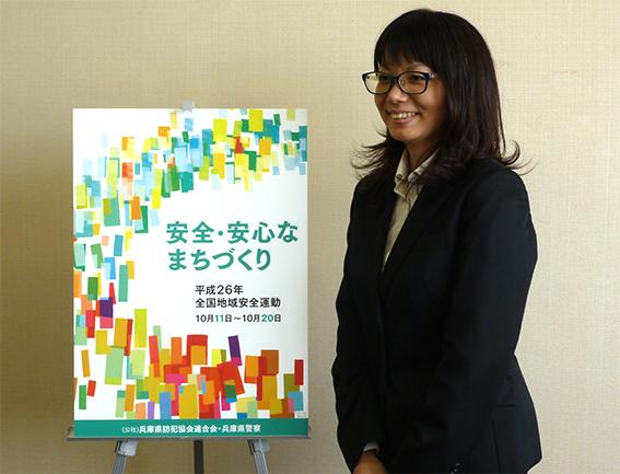ビジュアルデザイン学科4年 阿部その子さん「全国地域安全運動」広報啓発ポスター制作