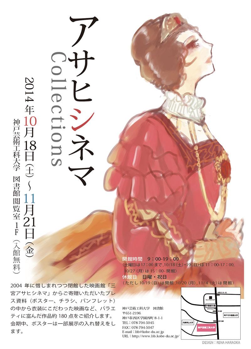 『アサヒシネマ Collections』神戸芸術工科大学 図書館 企画展