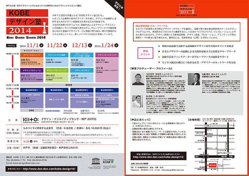 KOBE デザイン塾 2014