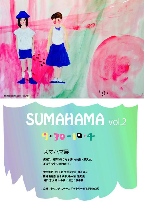 2014sumahama_web