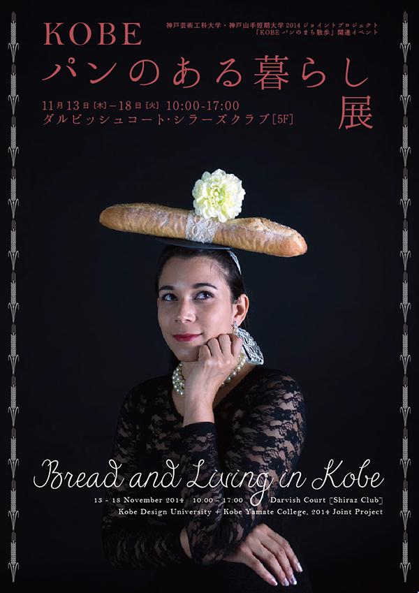 KOBEパンのある暮らし展