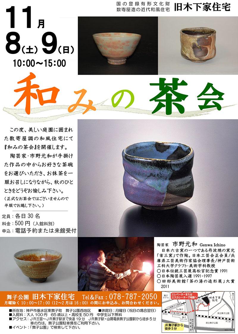 和みの茶会141108-09