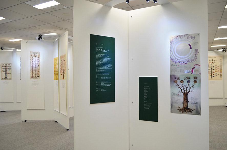 『系統樹の森展』公開講座のお知らせ