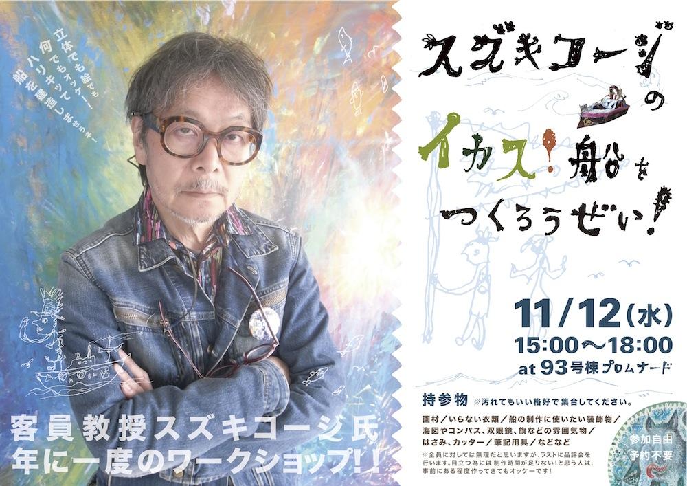 コージさんポスター2014_2_out
