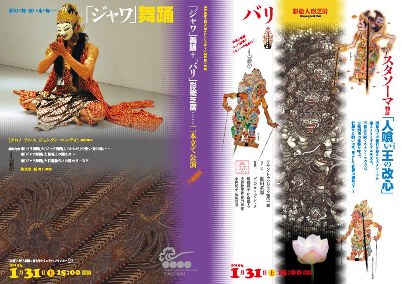 「ジャワ島の舞踊とバリ島の影絵芝居公演」神戸芸術工科大学 アジアンデザイン研究所主催 先着70名様に一般無料公開