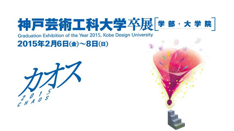 神戸芸術工科大学卒展[学部・大学院] カオス2015