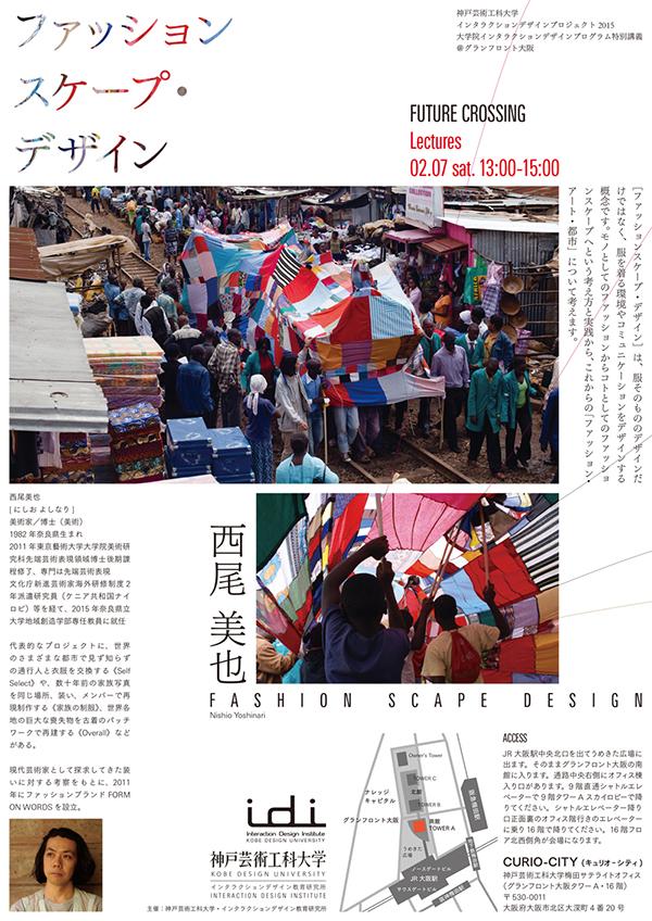 nishioyoshinari_lecture_20150113.indd