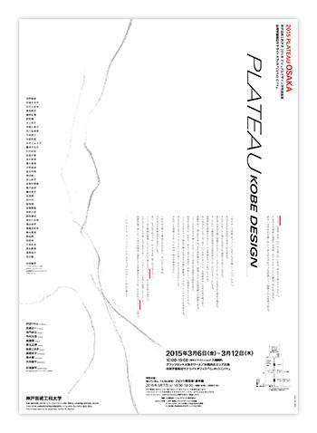 plateau_poster_mini