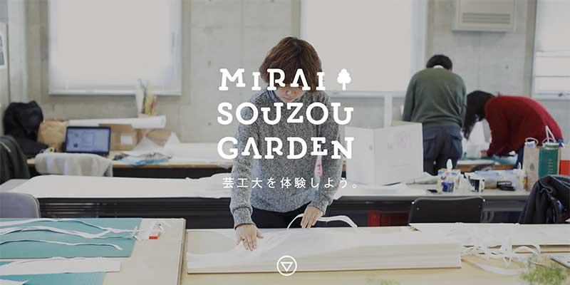 MIRAI SOUZOU GARDEN – 神戸芸術工科大学オープンキャンパス2015 ウェブサイト公開