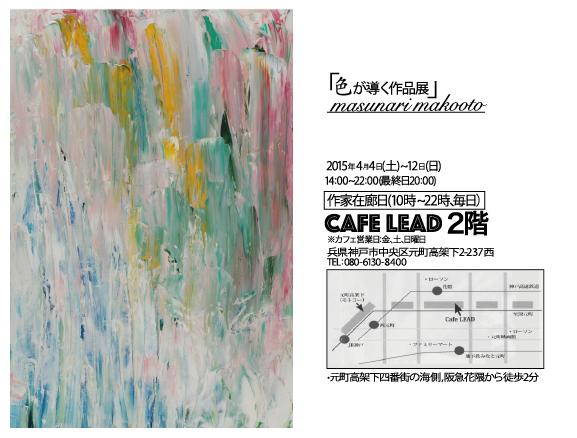 「色が導く作品展」masunarimakoto