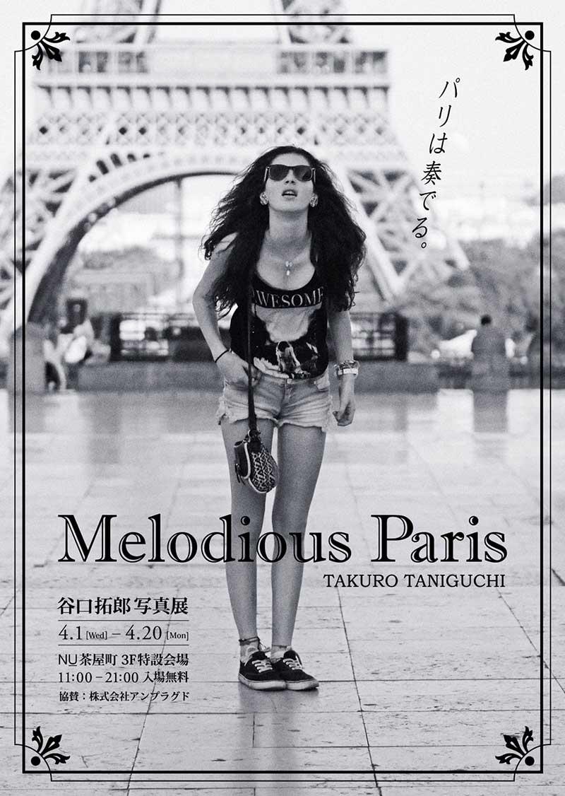 谷口拓郎 写真展「Melodious Paris」