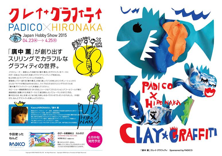 hironaka1web