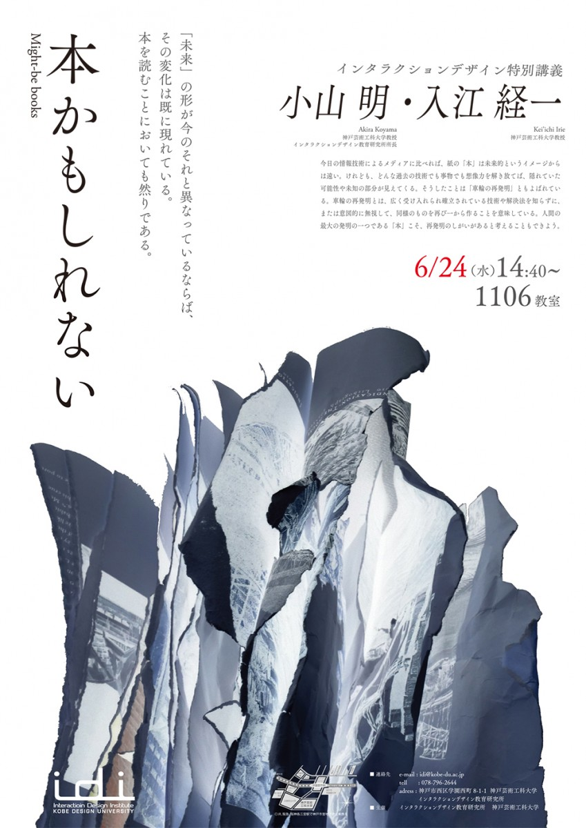 fin_KOYAMA-IRIE_flyer150524