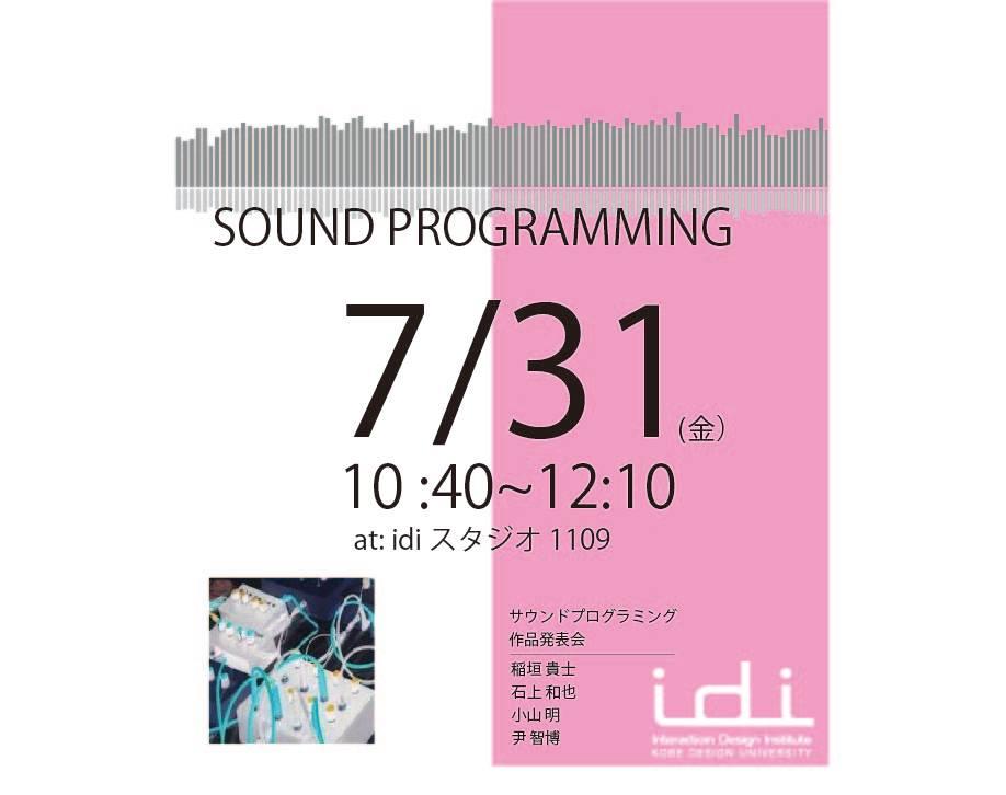IDI-2015講評会(サウンドプログラミング)