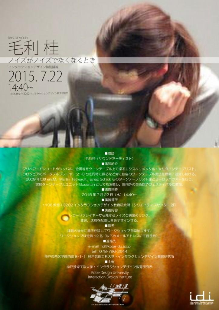 Re-KDU_Mouri_Katsura150722