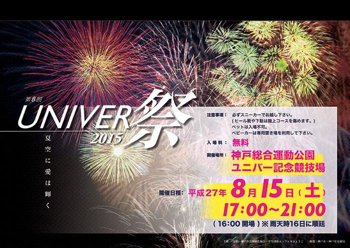 第8回UNIVER祭ポスター