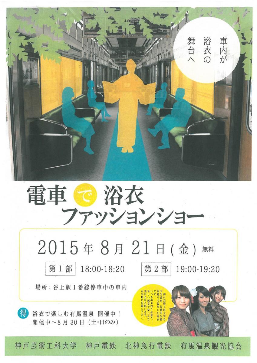 20150819news