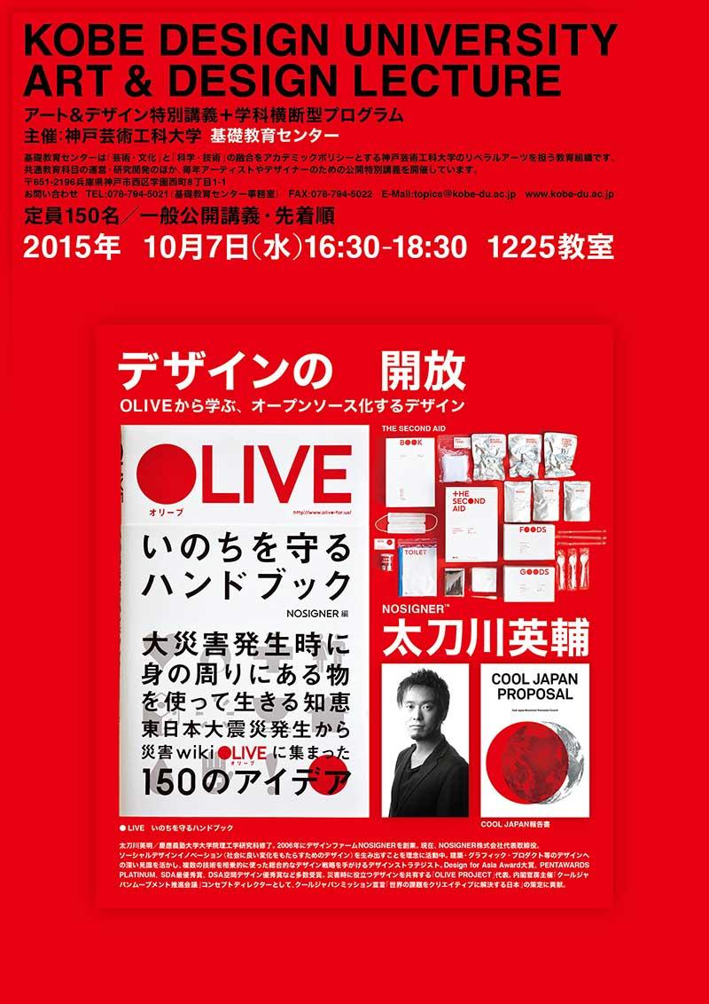 太刀川英輔氏「デザインの開放(OLIVEから学ぶ、オープンソース化するデザイン)」アート&デザイン特別講義