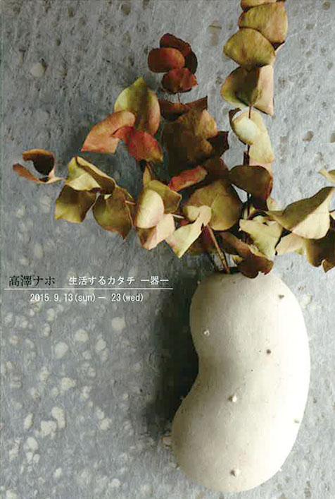 takazawanaho0913