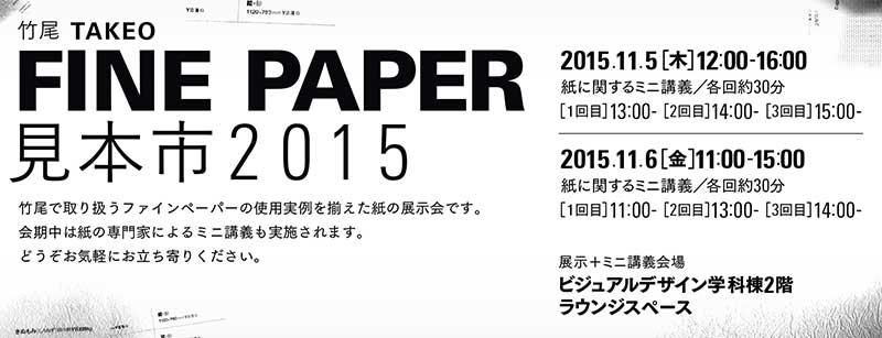 竹尾『FINE PAPER見本市2015』開催のお知らせ