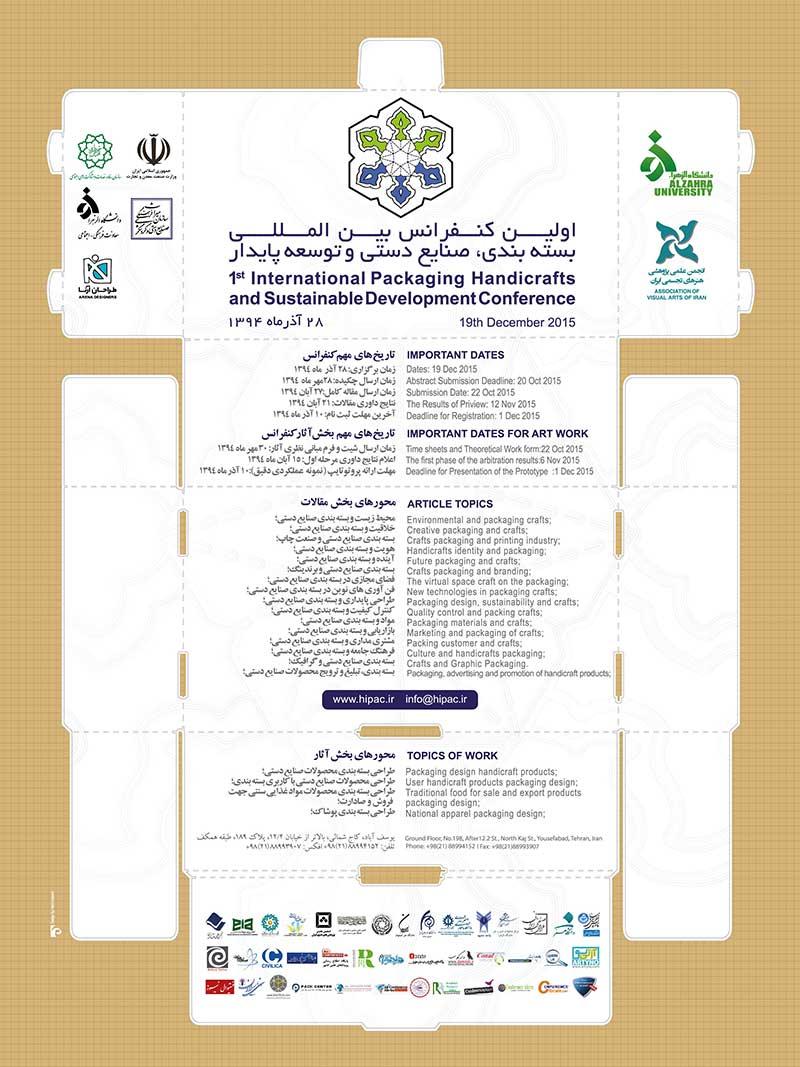 V学科 荒木教授登壇『第1回国際包装工芸の持続可能な開発会議』