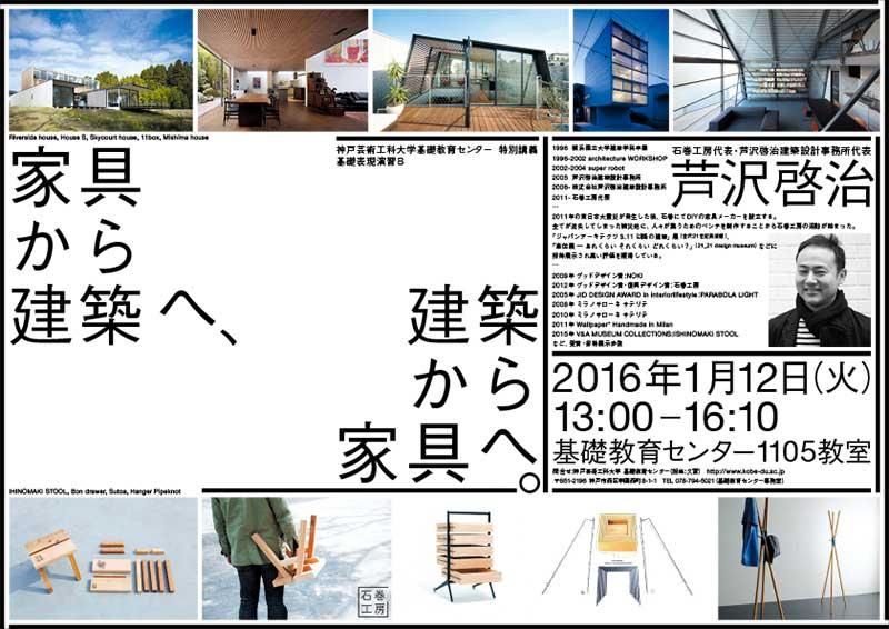 『家具から建築へ、建築から家具へ。』基礎教育センター主催 特別講義(基礎表現演習B)
