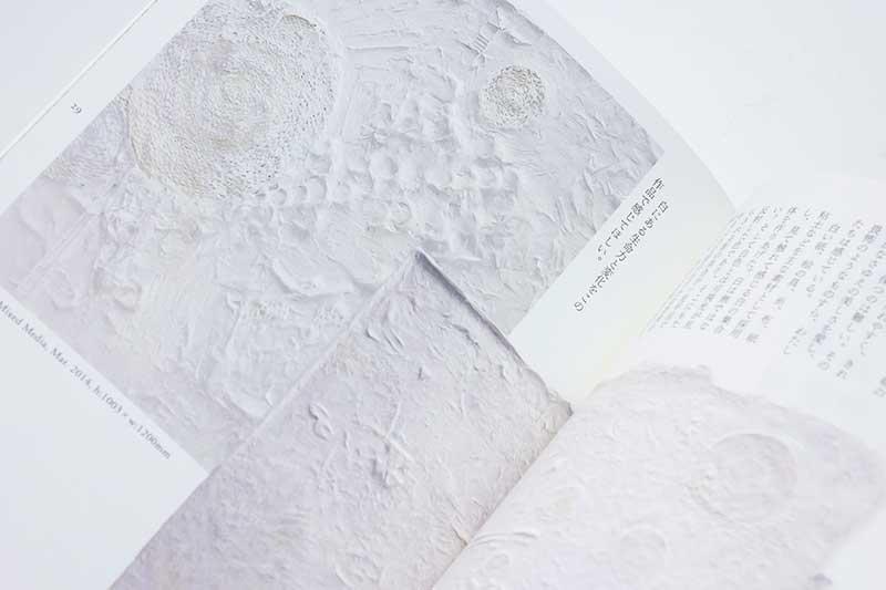 ビジュアルデザイン学科『紙手水本Ⅱ』が刊行・発売