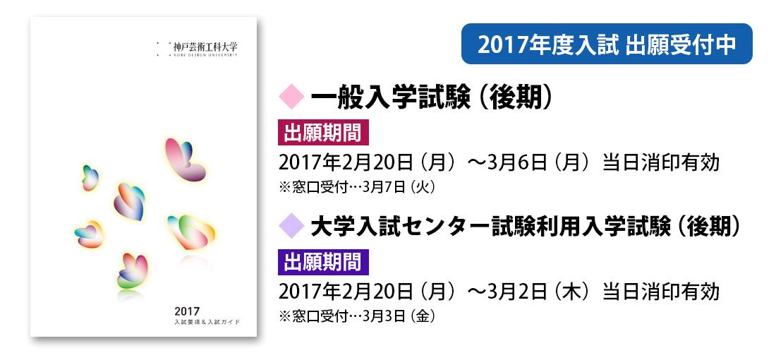 2017admission_gen_cen02