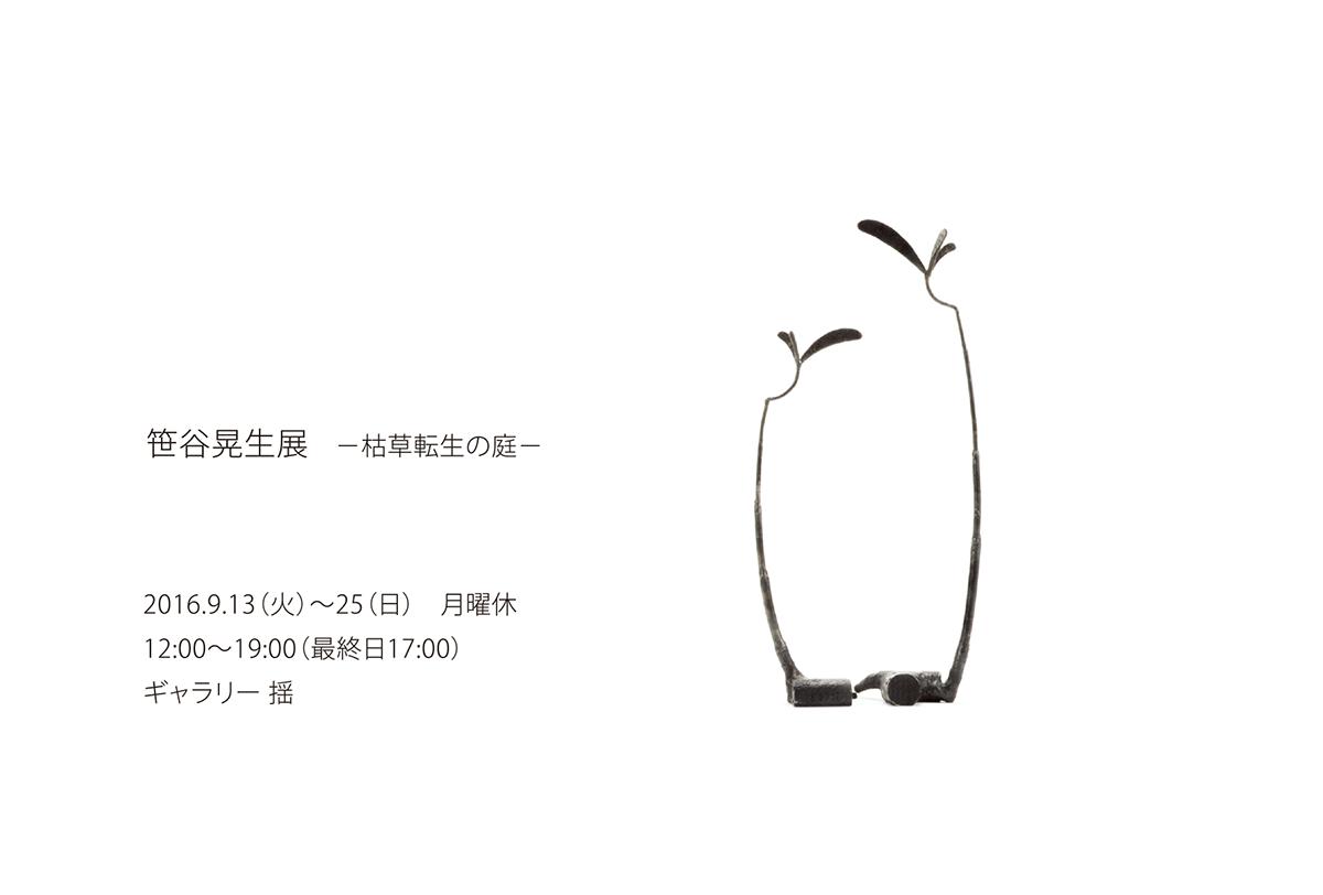 アート・クラフト学科教授 笹谷晃生展−枯草転生の庭−