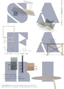 展覧会「SAFARI」 DESIGN SOIL × 神戸煉瓦倉庫再生プロジェクト