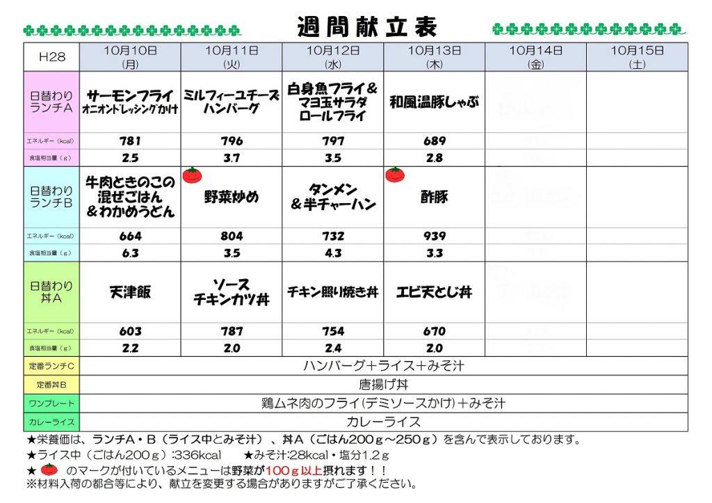 H28.10.10-10.15 週間献立表