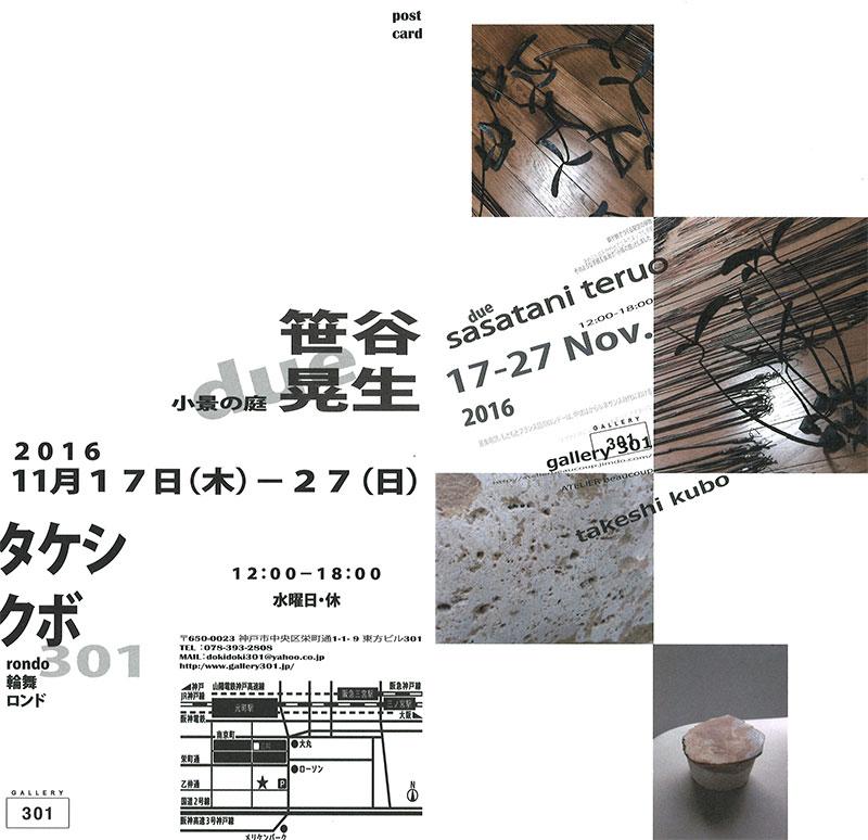 アート・クラフト学科教員 笹谷教授の個展のお知らせ