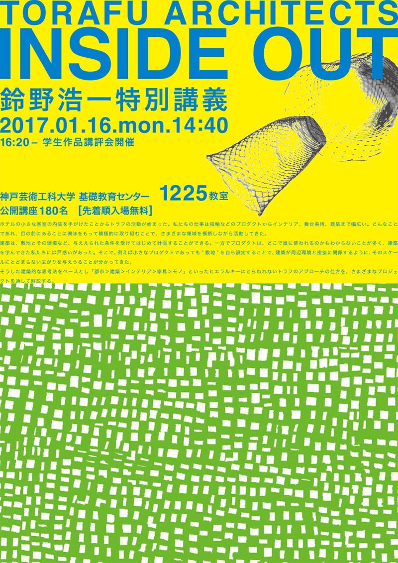トラフ建築設計事務所 鈴野浩一 特別講義 開催のお知らせ