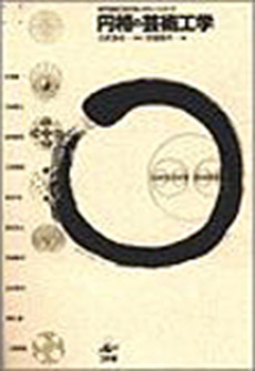 円相の芸術工学