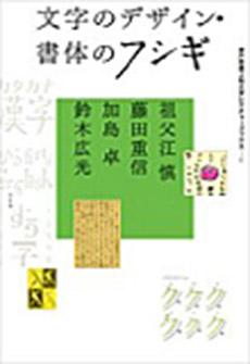 文字のデザイン・書体のフシギ