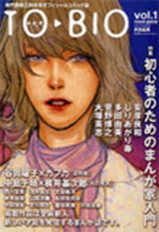 TOBIO (Vol.1)
