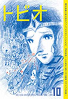 トビオ (Vol.10)
