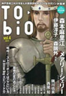 TOBIO (Vol.4)