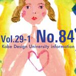 学内広報誌「KDUi」Vol.29-1