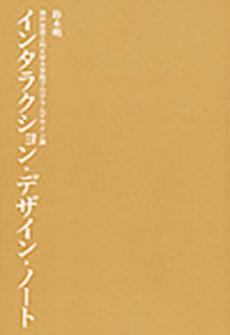 インタラクション・デザイン・ノート